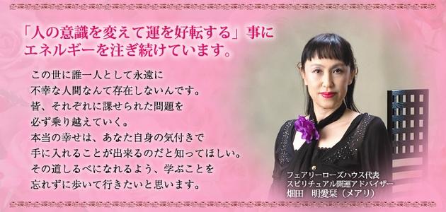 スピリチュアルカウンセラー・畑田 明愛栞(メアリ)