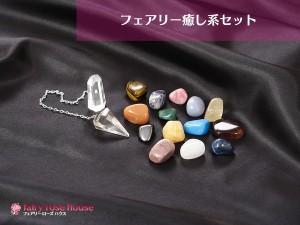 フェアリー癒し系セットTF-FI-1(アクリルケースおまかせBOX全16ヶ入り)¥19,800