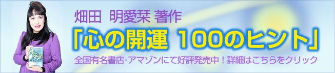畑田明愛栞(はただめあり)著作「心の開運100のヒント」