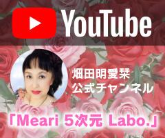 畑田明愛栞 公式Youtubeチャンネル「Meari 5次元 Labo.」
