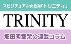 スピリチュアル女性誌「トリニティ」の畑田メアリ連載コラム